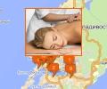 Где делают качественный массаж во Владивостоке?