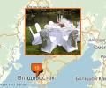 Где находятся компании, занимающиеся кейтерингом во Владивостоке?