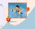 Где заниматься аквааэробикой во Владивостоке?