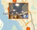 Где заказать натяжной потолок в Хабаровске?