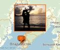 Где находятся брачные агентства во Владивостоке?