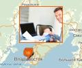 Где оформить полис ОМС во Владивостоке?