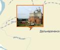 Храм Нерукотворного Образа Христа Спасителя г.Дальнереченска