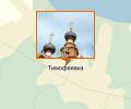 Храм Святого Равноапостольного князя Владимира пос.Тимофеевка