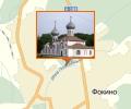 Храм Святого Апостола Андрея Первозванного г.Фокино