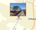 Железнодорожная станция Сибирцево