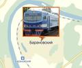 Железнодорожная станция Барановский