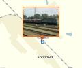 Железнодорожная станция Хорольск
