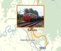 Железнодорожная станция Бикин