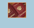 Где во Владивостоке можно получить российский паспорт?