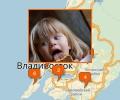 Где купить детское питание во Владивостоке?