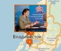 Какой выбрать пенсионный фонд во Владивостоке?