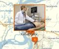 В каких клиниках делают маммографию и УЗИ в Хабаровске?