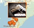Где находятся оружейные магазины во Владивостоке?