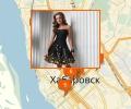 Где взять в прокат платье в Хабаровске?
