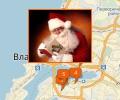 Где заказать Деда Мороза во Владивостоке?