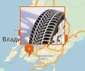 Где купить зимние шины во Владивостоке?