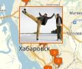 Где купить ледовые коньки в Хабаровске?