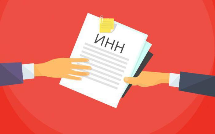 Где оформить ИНН в Хабаровске?