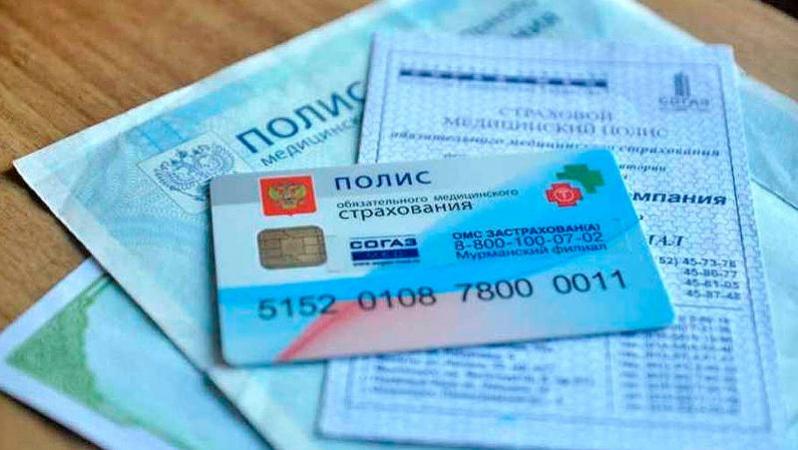 Где оформить полис ОМС в Хабаровске?