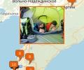 Где купить туристическое снаряжение во Владивостоке?