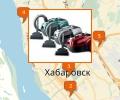 Где купить аквапылесос в Хабаровске?
