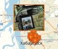 Где купить видеорегистратор для автомобиля в Хабаровске?