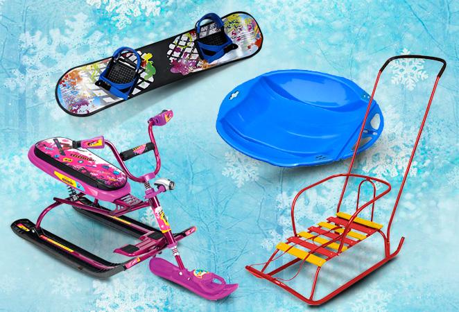 Где купить ледянки, детские санки и лыжи в Хабаровске?